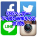 【SNS画像サイズまとめ】Twitter・Facebook・LINE・Instagram ヘッダー・アイコン画像サイズ一覧【SNS豆知識】