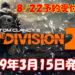 『ディビジョン2』の予約販売がスタート!各エディション特典の違いはコチラ!