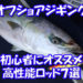 【2019コスパ重視】オフショアジギング☆初心者にオススメの高性能ロッド7選