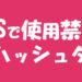 【SNS豆知識】SNSで使えないハッシュタグ【使用禁止】