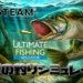 【Steam】究極の釣りシミュレーション『Ultimate Fishing Simulator』【日本語版】